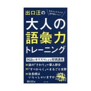 本 ISBN:9784864701051 出口汪/著 出版社:水王舎 出版年月:2018年07月 サ...