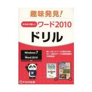 なるほど楽しいワード2010ドリルの関連商品7