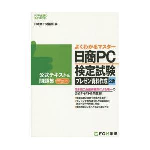 日商PC検定試験プレゼン資料作成2級公式テキスト&問題集