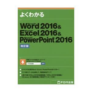 よくわかるMicrosoft Word 2016 & Microsoft Excel 2016 & Microsoft PowerPoint 2016|ggking