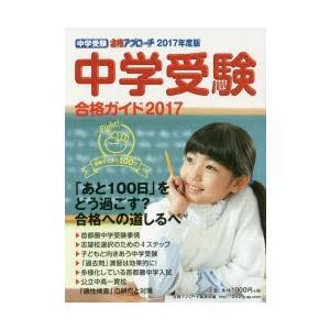 中学受験合格ガイド 2017