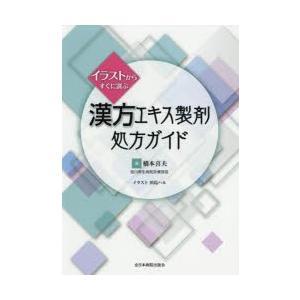 イラストからすぐに選ぶ漢方エキス製剤処方ガイド