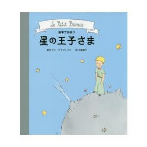 本 ISBN:9784865490541 サン・テグジュペリ/原作 工藤直子/訳 出版社:ひさかたチ...