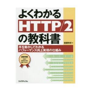 よくわかるHTTP/2の教科書 手を動かしてわかるパフォーマンス向上実現の仕組み