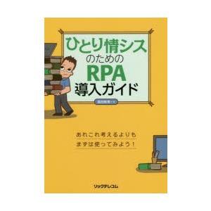 本 ISBN:9784865941838 福田敏博/著 出版社:リックテレコム 出版年月:2019年...
