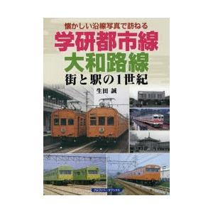 学研都市線、大和路線 街と駅の1世紀|ggking