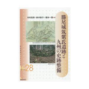 勝尾城筑紫氏遺跡と九州の史跡整備|ggking