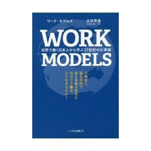 本 ISBN:9784866070025 太田英基/著 出版社:いろは出版 出版年月:2016年03...