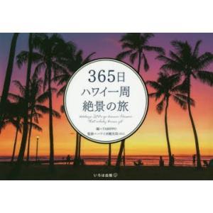 本 ISBN:9784866070285 TABIPPO/編 ハワイ州観光局/監修 出版社:いろは出...