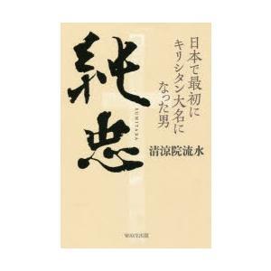 純忠 日本で最初にキリシタン大名になった男|ggking