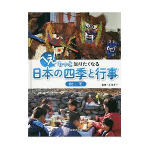 へえ!もっと知りたくなる日本の四季と行事 〔2〕 ggking