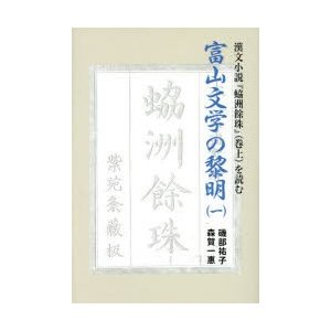 富山文学の黎明 1|ggking