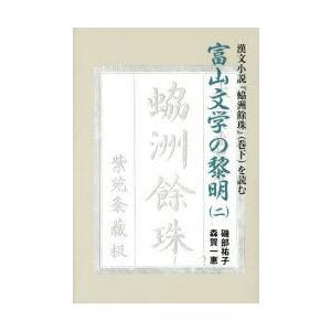 富山文学の黎明 2|ggking
