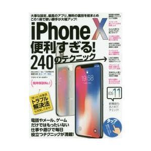 iPhone10便利すぎる!240のテクニック この1冊で使い勝手が大幅アップ|ggking