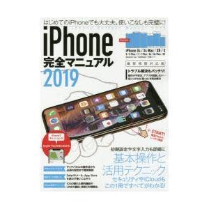 '19 iPhone完全マニュアル