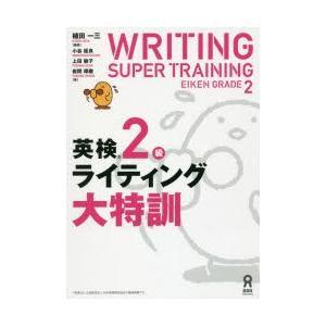 その他 ISBN:9784866390802 植田 一三 編著 小谷 延良 他著 出版社:アスク出版...