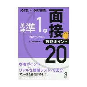 その他 ISBN:9784866392271 アスク出版編集部 編 出版社:アスク出版 出版年月:2...