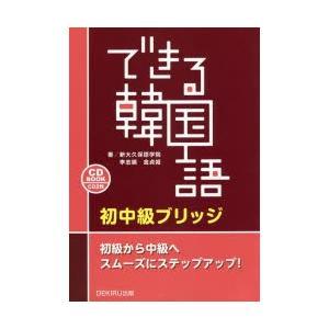 その他 ISBN:9784866392639 新大久保語学院 他著 李 志暎 他著 出版社:DEKI...