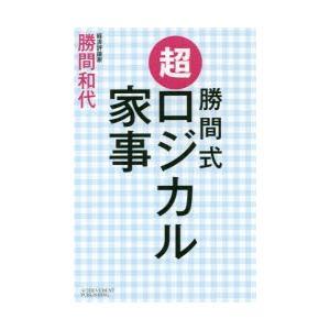 本 ISBN:9784866430089 勝間和代/著 出版社:アチーブメント出版 出版年月:201...