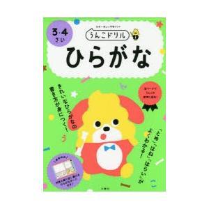 うんこドリルひらがな 日本一楽しい学習ドリル 3・4さい|ggking