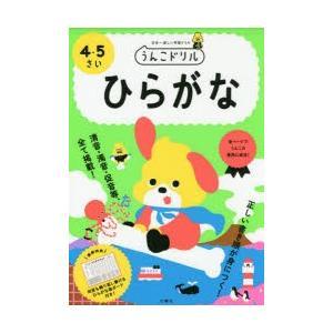 うんこドリルひらがな 日本一楽しい学習ドリル 4・5さい|ggking