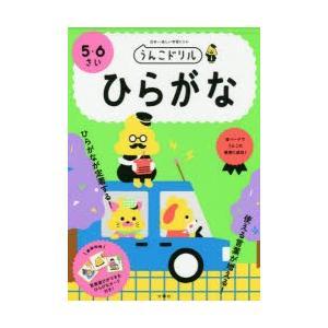 うんこドリルひらがな 日本一楽しい学習ドリル 5・6さい|ggking