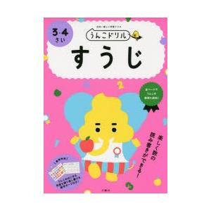 うんこドリルすうじ 日本一楽しい学習ドリル 3・4さい|ggking