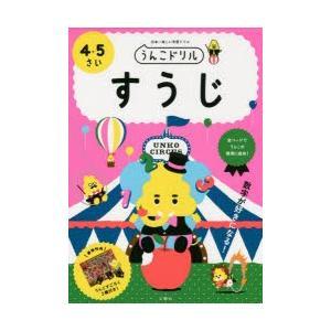 うんこドリルすうじ 日本一楽しい学習ドリル 4・5さい|ggking