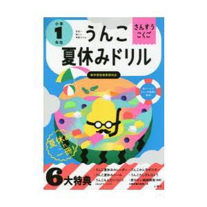 うんこ夏休みドリル さんすう・こくご 小学1年生|ggking