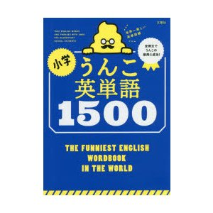 小学うんこ英単語1500 世界一楽しい英単語帳|ggking