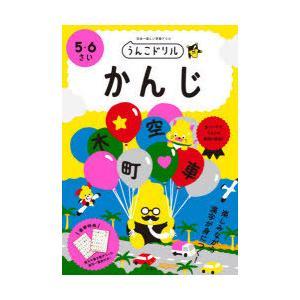 うんこドリルかんじ 5・6さい 日本一楽しい学習ドリル|ggking