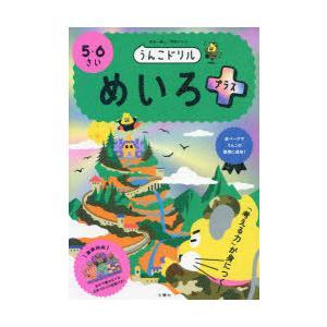 うんこドリルめいろプラス 5・6さい 日本一楽しい学習ドリル|ggking