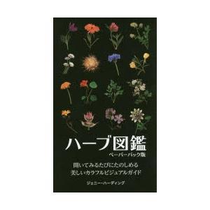 本 ISBN:9784866540146 ジェニー・ハーディング/著 服部由美/訳 出版社:ガイアブ...