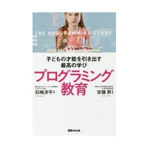 本 ISBN:9784866670768 石嶋洋平/著 安藤昇/監修 出版社:あさ出版 出版年月:2...