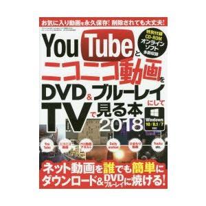 YouTubeとニコニコ動画をDVD&ブルーレイにしてTVで見る本 2018|ggking