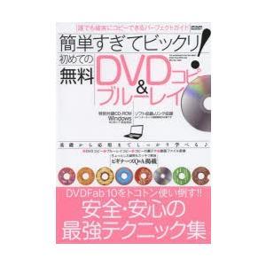 簡単すぎてビックリ!初めての無料DVD&ブルーレイコピー 誰でも確実にコピーできるパーフェクトガイド|ggking