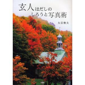 本 ISBN:9784870354302 大岩俊夫/著 出版社:梓書院 出版年月:2011年10月 ...