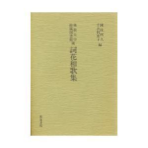詞花和歌集 仏教大学附属図書館蔵|ggking