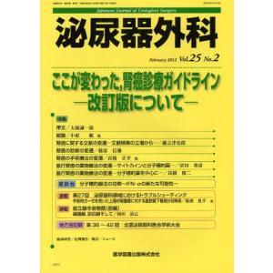 泌尿器外科 Vol.25No.2(2012年2月)|ggking