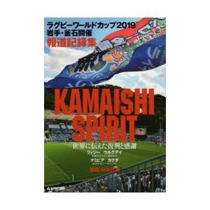 KAMAISHI SPIRIT ラグビーワールドカップ2019岩手・釜石開催報道記録集 世界に伝えた復興と感謝|ggking
