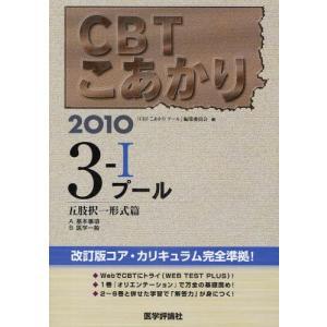 CBTこあかり 2010-3-1