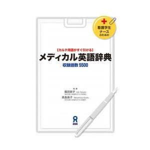 メディカル英話辞典|ggking