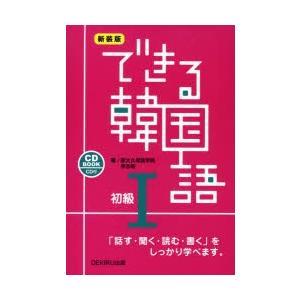 その他 ISBN:9784872177237 新大久保語学院/著 李志暎/著 出版社:DEKIRU出...