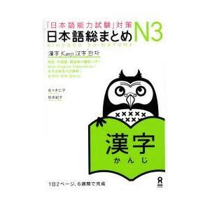 日本語総まとめ N3 漢字