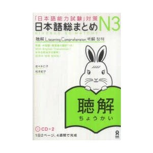 日本語総まとめ N3 聴解