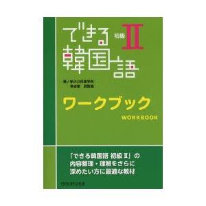 その他 ISBN:9784872178340 李 志暎 著 房 賢嬉 著 出版社:アスク出版 出版年...