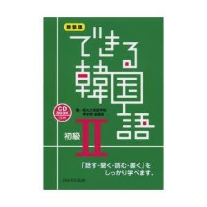 その他 ISBN:9784872178869 新大久保語学院/著 李志暎/著 金鎮姫/著 出版社:D...