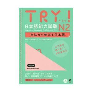 TRY!日本語能力試験 N2 改訂版