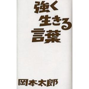 本 ISBN:9784872573251 岡本太郎/著 岡本敏子/構成・監修 出版社:イースト・プレ...