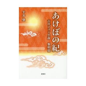 あけぼの紀 古代ロマン小説黎明篇|ggking